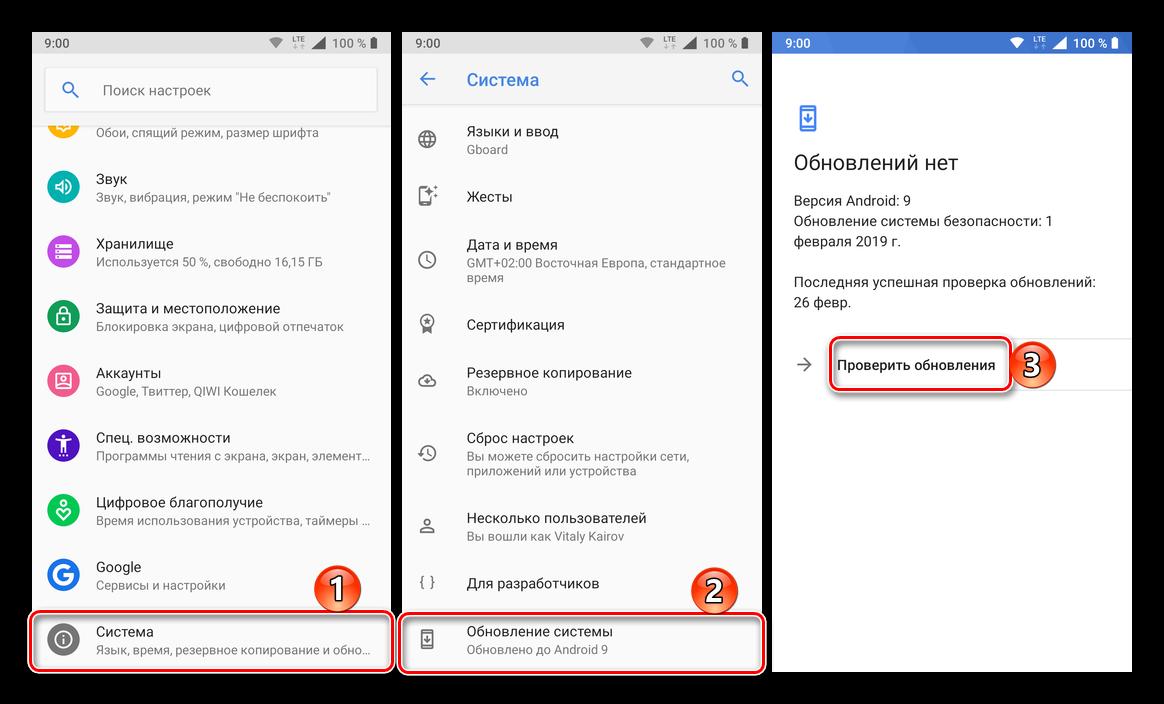 Proverka-nalichiya-obnovlenij-dlya-operatsionnoj-sistemy-Android.png