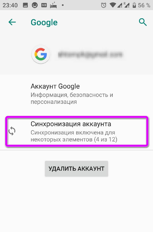 sinhronizatsiya-akkauntov.jpg