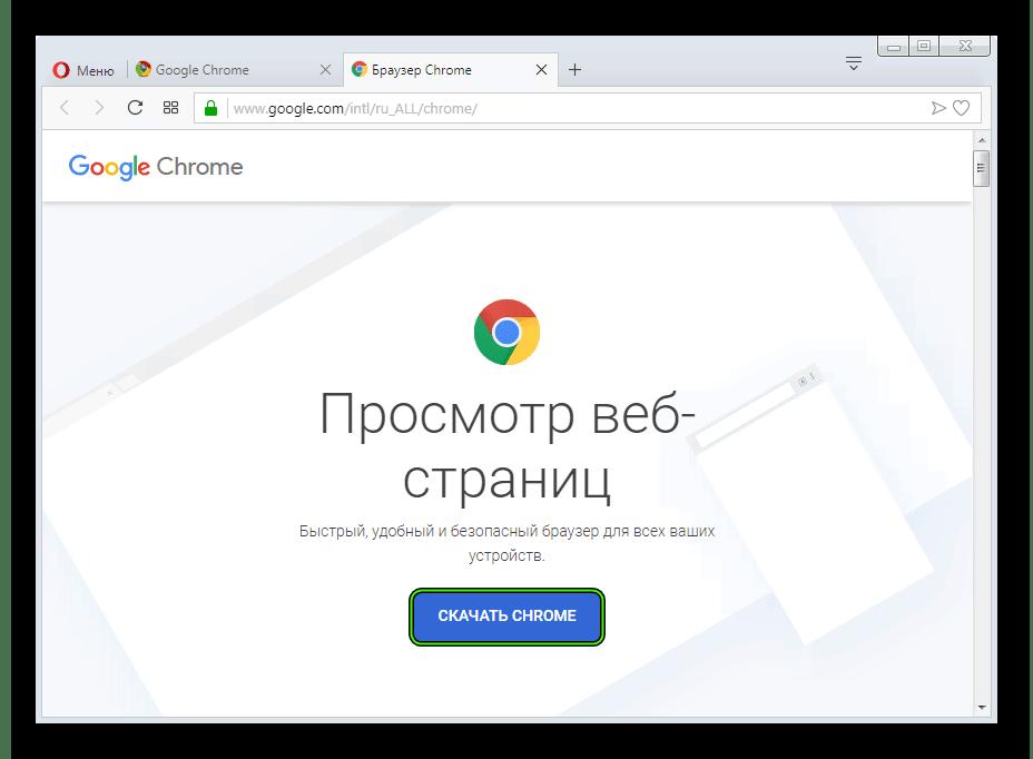 Knopka-Skachat-Chrome-na-ofitsialnom-sajte-dlya-Windows.png