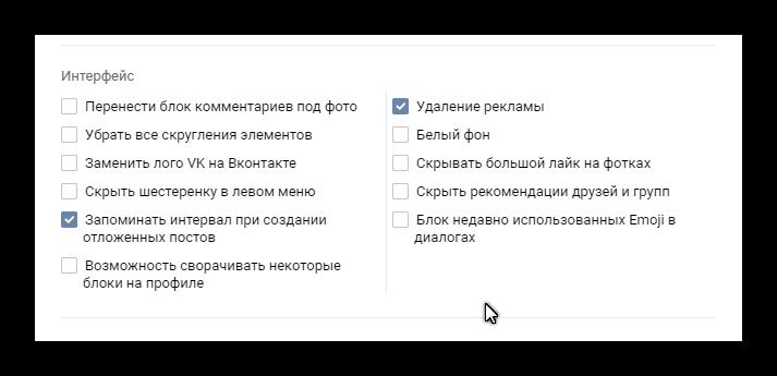 Interfeys-Vkopt.png