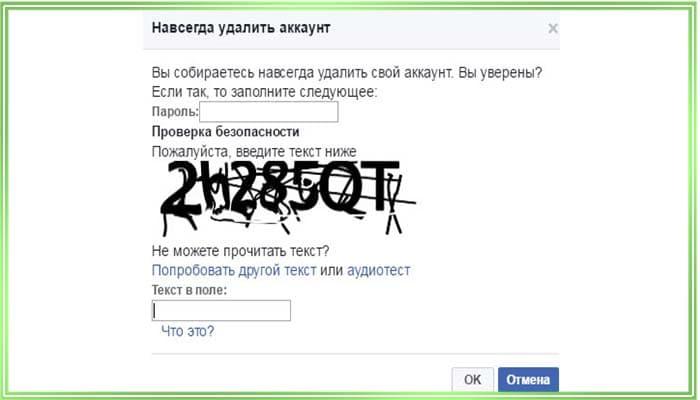 kak-udalit-akkaunt-v-fejsbuk-navsegda-s-telefona-poshagovaja-instrukcija.jpg