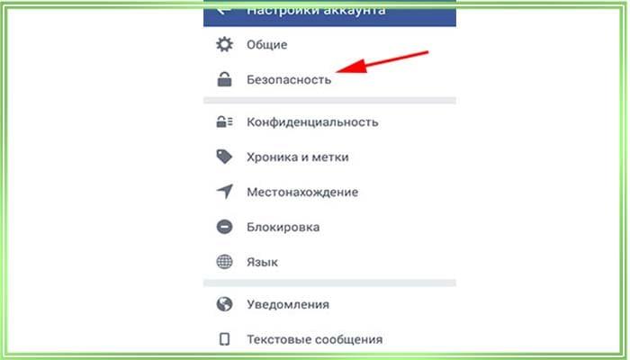 kak-udalit-stranicu-v-fejsbuk-s-telefona-android.jpg