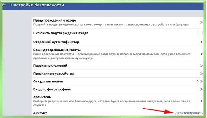 kak-udalit-fejsbuk-akkaunt-navsegda-s-androida.jpg