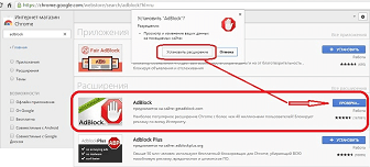 m-kak-ubrat-reklamu-v-google-chrome5.png