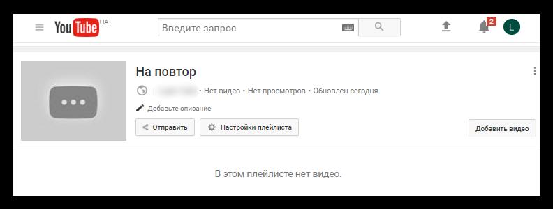 sozdannyiy-pleylist-v-yutube.png