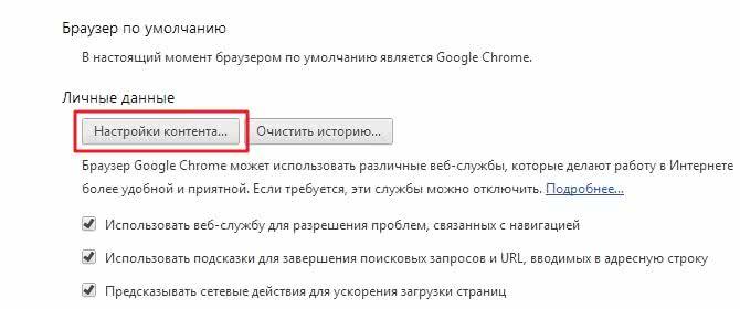 Lichnyie-dannyie-Nastroyki-kontenta.jpg