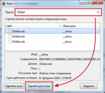 Pochistit-kuki-odnogo-sayta-v-Firefox.jpg