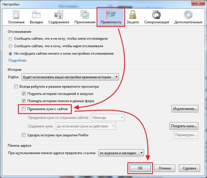 Otklyuchenie-kuki-v-Firefox.jpg