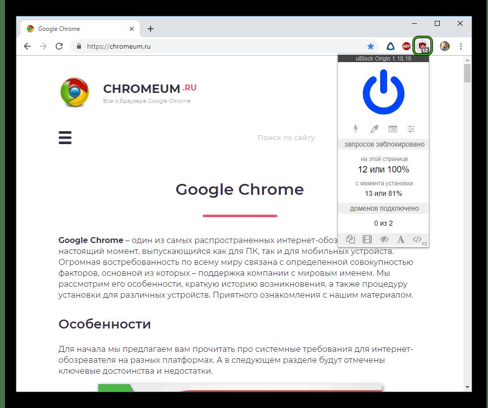 Zapusk-plagina-uBlock-Origin-dlya-Google-Chrome.png