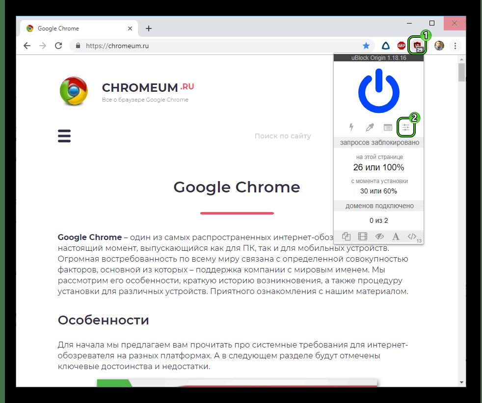 Vyzov-paneli-upravleniya-dlya-rasshireniya-uBlock-Origin-dlya-Google-Chrome.png