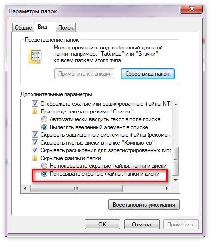 skrytye-papki-windows.png