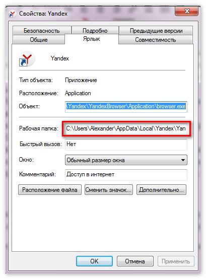rabochaya-papka-yandex-browser.png