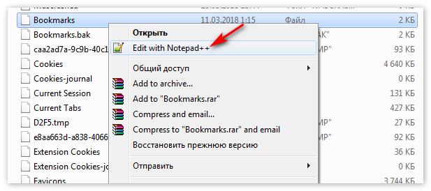 otkryt-fajl-bookmarks.png