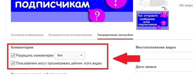5_nastroyka_youtube_kommentariev_1videoseo.jpg