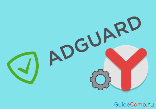 30-05-adguard-v-yandex-brauzere-0.jpg