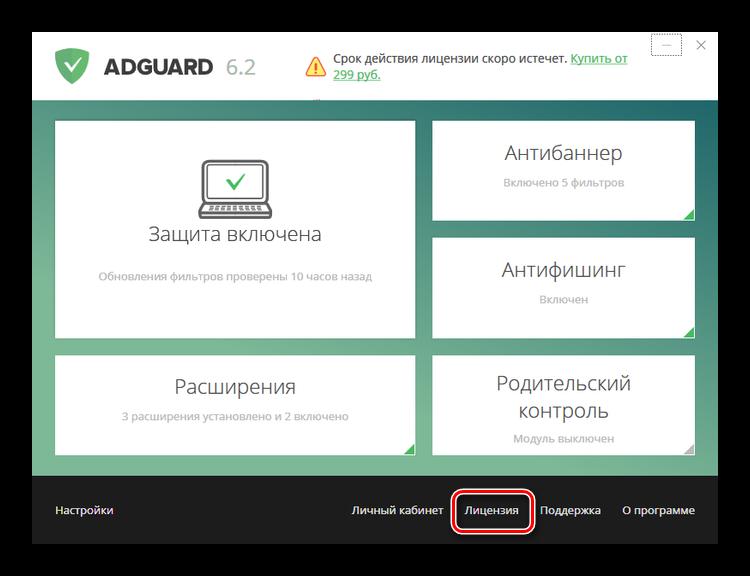 Perehod-k-informatsii-o-litsenzii-adguard.png
