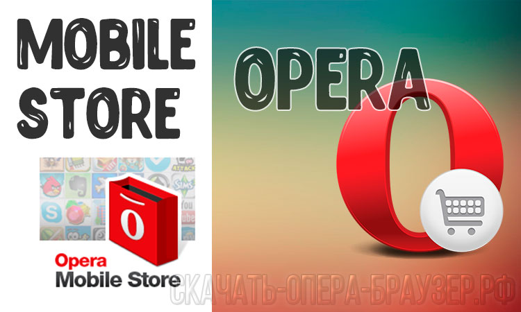 75opera-mobile-store.jpg