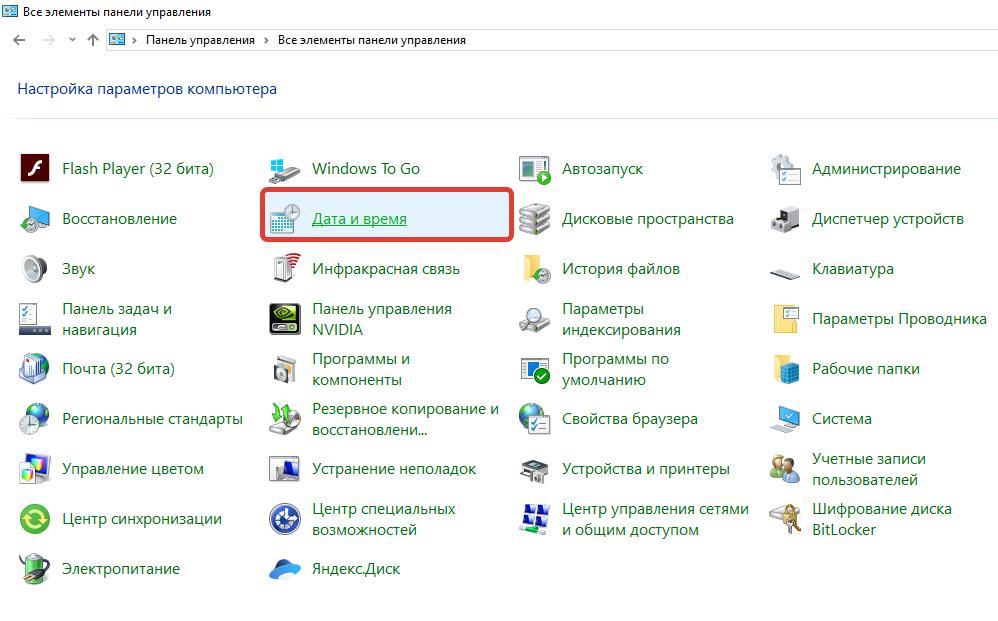 Data-i-vremya-Windows.jpg