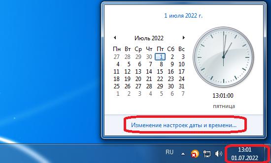 Perehod-k-chasam-v-OS-Windows.png