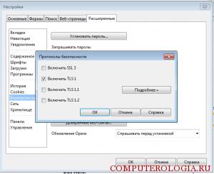 protokoly-bezopasnosti-300x245.png