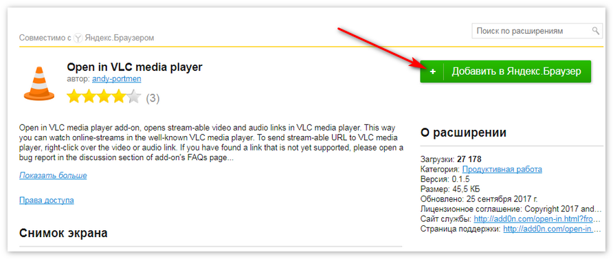 dobavit-vlc-media-player.png