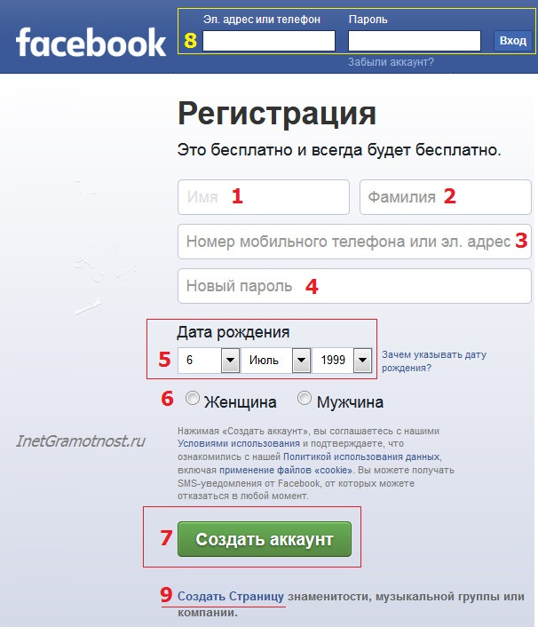 Facebook-besplatno-oficialnyj-sajt.jpg