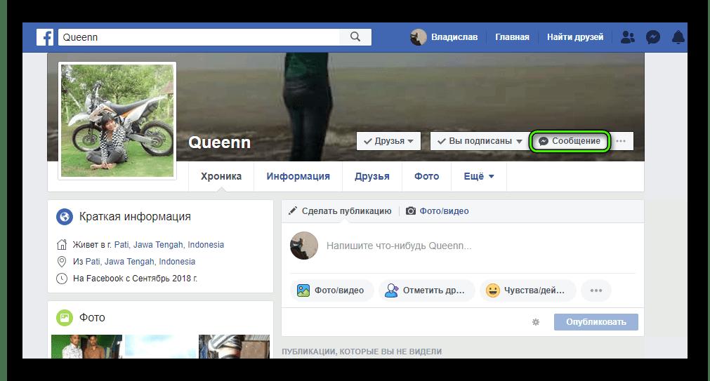 Punkt-Soobshhenie-na-stranitse-polzovatelya-na-sajte-Facebook.png