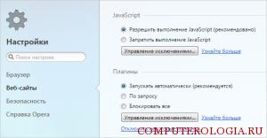 otkluchit-javaskript-300x156.png