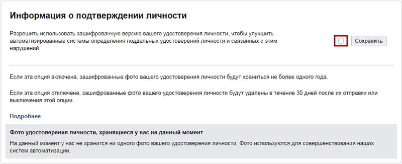 fejsbuk_trebuet_foto_udostovereniya_lichnosti._chto_delat_3.jpg