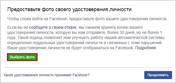 fejsbuk_trebuet_foto_udostovereniya_lichnosti._chto_delat_4.jpg