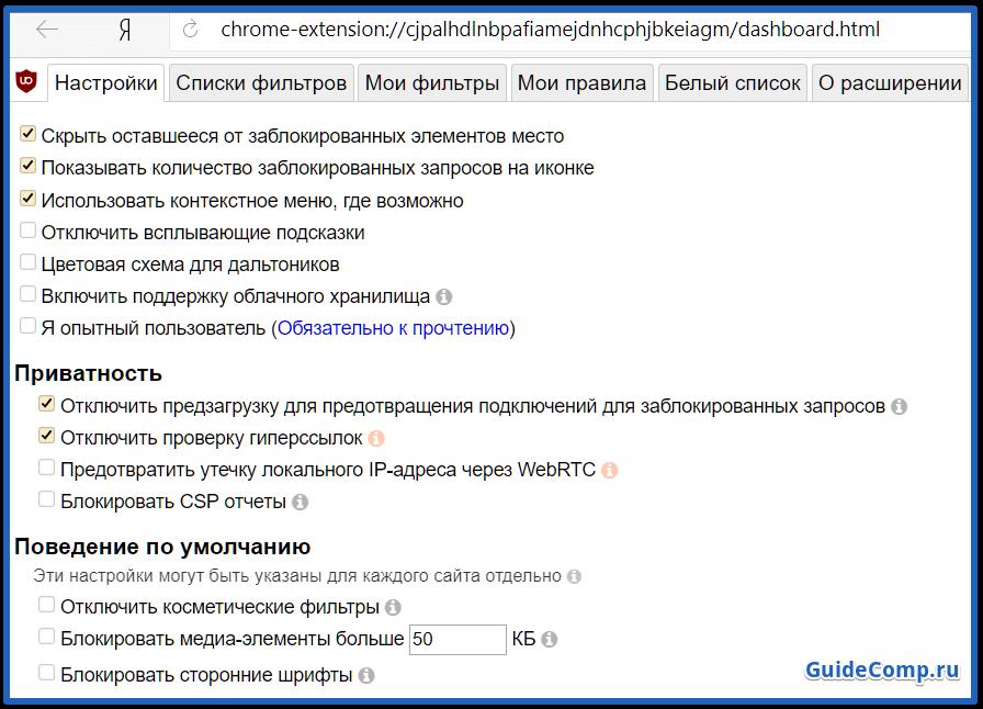 10-06-unblock-origin-dlya-yandex-brauzera-7.png