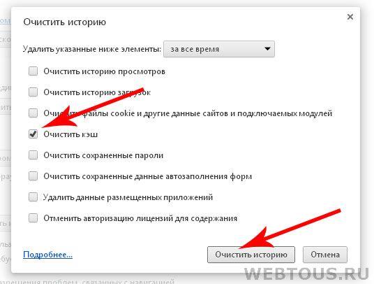 chrome-cache.jpg