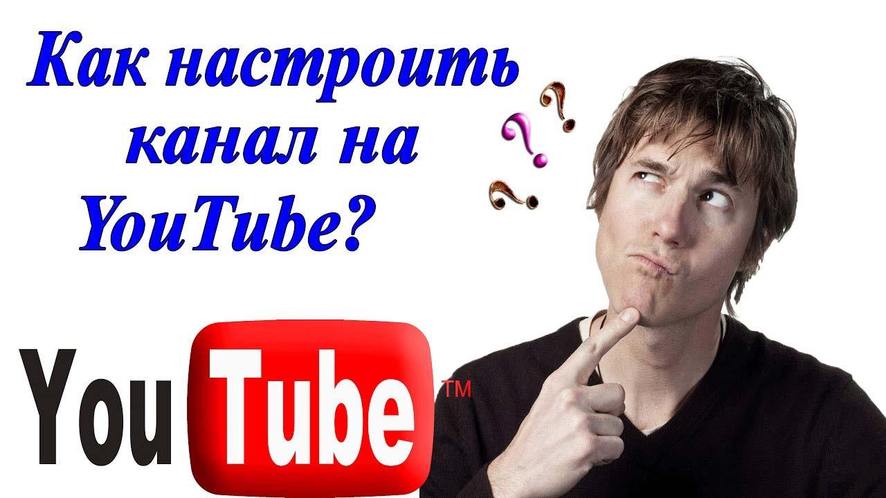 kak_nastroit_kanal_na_yutube.jpg