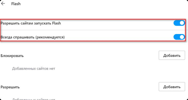 Razreshit-saytam-zapuskat-Flash-Opera-800x429.png