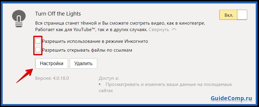 02-07-kak-upravlyat-rasshireniyami-dlya-yandex-brauzera-17.png