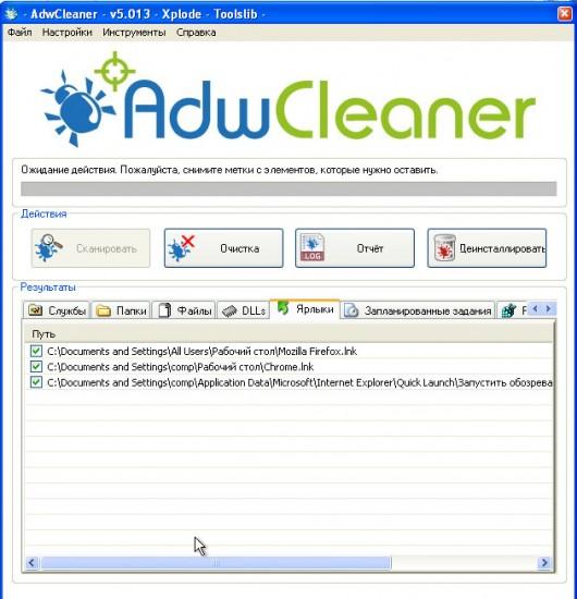 adwcleaner_scan_complete-530x550.jpg