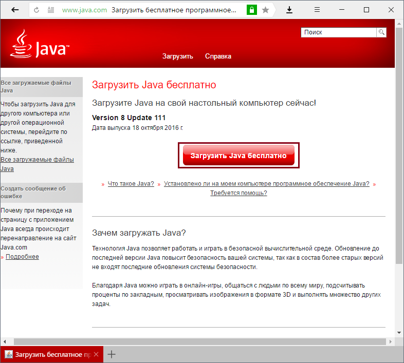 Zagruzka-Java-v-YAndeks.Brauzere.png