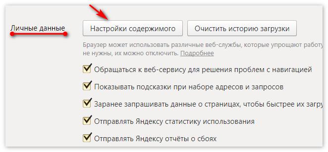 lichnye-dannye-yandeks-brauzer.png
