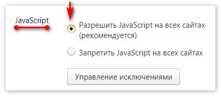 razdel-javascript-yandeks-brauzer.png