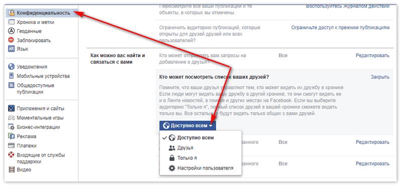 nastrojka-konfidentsialnosti-v-fejsbuke.png