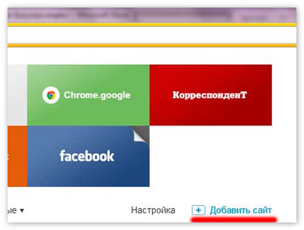 dobavit-sajt-speed-dial.png