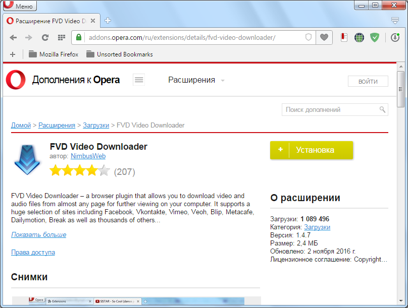 Ustanovka-rasshireniya-Flash-Video-Downloader-dlya-Opera.png