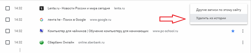 clean-history-chrome1.png