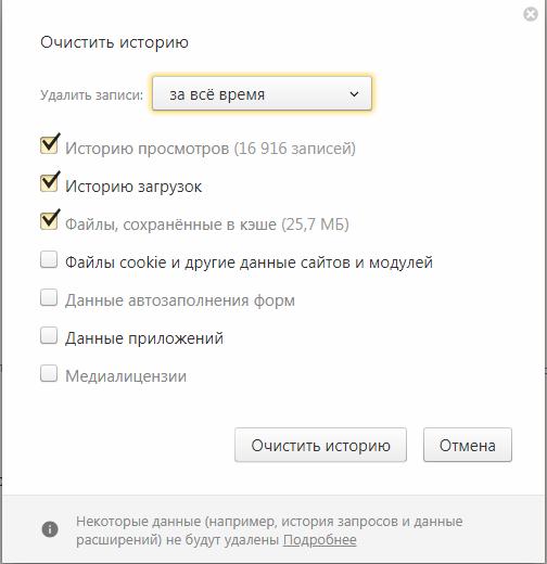 clean-yandex-browser1.png