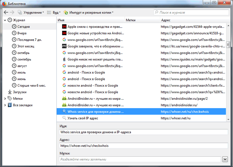 clean-history-firefox.png