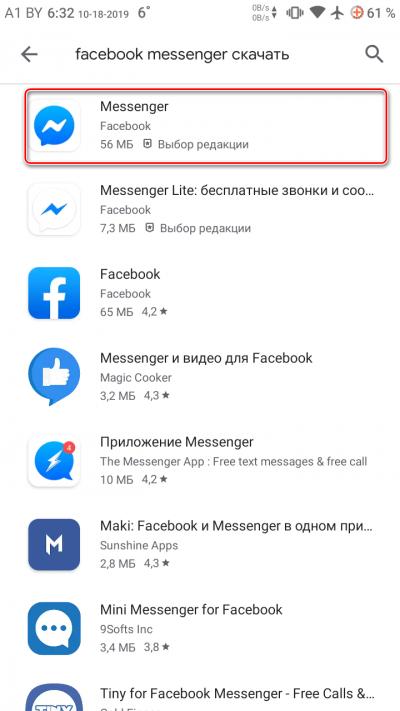 Vybor-nuzhnogo-rezultata-v-Play-Market-e1571371678565.png