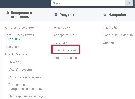 mestopolozhenie-v-facebook-tochki-kompanii.png