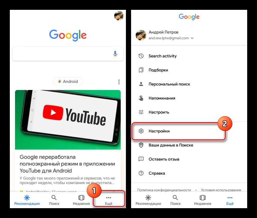 Perehod-k-Nastrojkam-v-prilozhenii-Google-na-Android.png