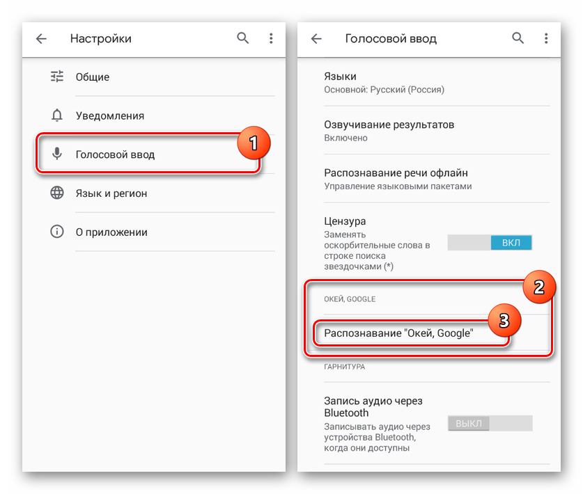 Perehod-k-nastrojkam-golosovogo-vvoda-v-prilozhenii-Google-na-Android.png