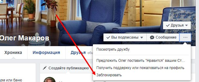 zablokirovat-cheloveka-facebook2.jpg